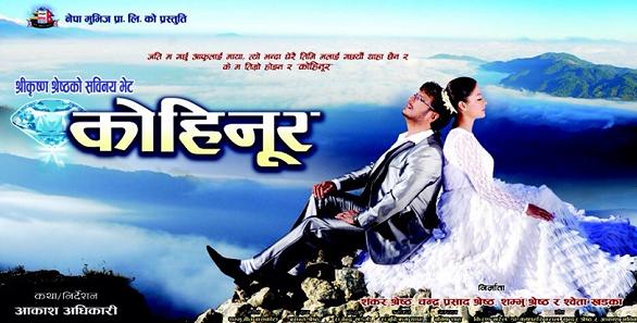 kohinoor-nepali-movie