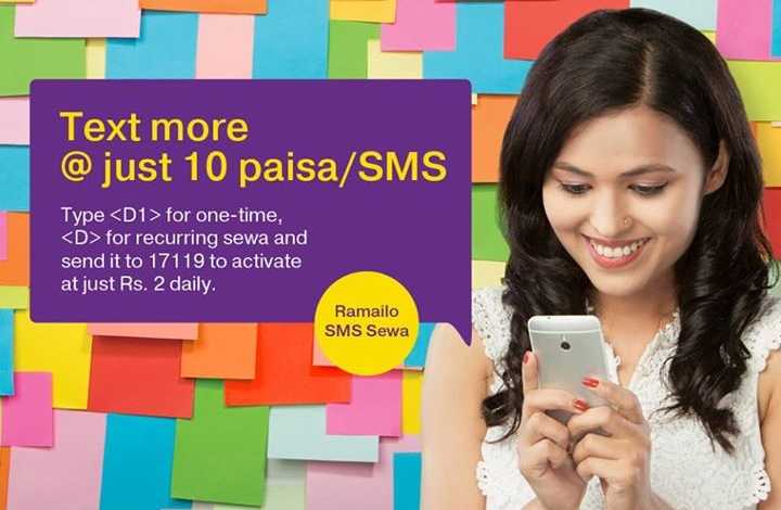 ramailo-sms-ncell