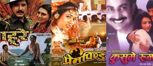 Nepali Filmy