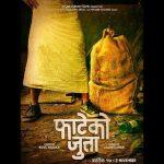 FATEKO JUTTA Official Trailer | Saugat Malla, Priyanka Karki