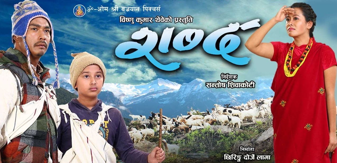 nepali movie shabda