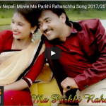 Timro Dil Ko movie song from New Nepali Movie Ma Parkhi Rahanchhu | Rama Mandal