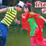 TIMILAI SAANI | New Nepali Movie JHAYANAKUTI Song Ft. Saugat Malla, Benisha Hamal