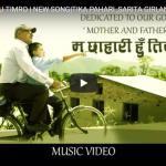 MA CHHAHARI HU TIMRO | NEW SONG|TIKA PAHARI ,SARITA GIRI,ANUBHAV REGMI, DR. BHOLA RIJAL, B.P.WAGLE