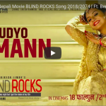 Udyo Man – New Nepali Movie BLIND ROCKS Song ft. Benisha Hamal