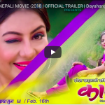 KANCHHI | NEW NEPALI MOVIE -2018 | OFFICIAL TRAILER | Dayahang Rai,Shweta Khadka