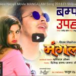 Bumper Upahar   New Nepali Movie MANGALAM Song 2018