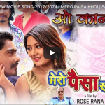 Ooh Kanchii movie song from the movie Mero Paisa Khoi