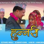 Nepali Short Movie Hunnari Ft Dipak Raj Giri and Dipa Shree Niraula
