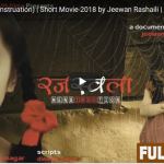 RAJASWOLA (menstruation) | Short Movie-2018 by Jeewan Rashaili