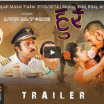 HURRAY movie trailer released. ft. Anoop Bikram, Keki Adhikari