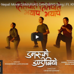 Teete Paate movie song from the movie DAMARUKO DANDIBIYO ft. Khagendra, Anup, Menuka, Buddhi