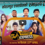 KOHALPUR EXPRESS trailer released:- ft Priyanka Karkia, Reecha Sharma, Keki Adhikari