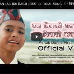 "Official Song, ""Man Bina Ko Dhan"" by Ashok Darji with Tanka Budathoki"