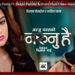 Na Runu Hai official music video by Anju Panta ft. Shilpa Pokhrel and Shahil Khan