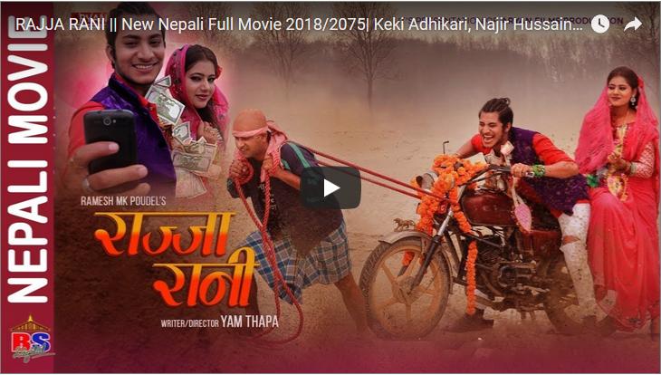 nepali movie 2018