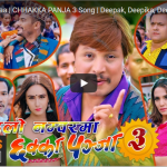 Pahilo Number Maa movie song from the movie Chakka Panja 3 ft. Deepak, Deepika, Deepa, Priyanka, Kedar, Jeetu, Buddhu, Swastima, Barsha etc