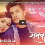 Aaye Ma Timro Chheu movie song from the movie RAMKAHANI ft. Aakash Shrestha and Pooja Sharma