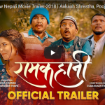 RAMKAHANI new nepali movie official trailer released ft.Pooja, Aakash, Kedar, Jitu
