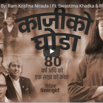 Kaji Ko Ghoda by Ram Krishna Niraula official music video released ft. Swastima Khadka and Bhimfedi guys