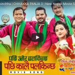 Pachhi Umer Dhalkinchha movie song | Chakka panja 3 ft. Deepak, Deepika