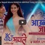 Aaune Jaane movie song | BANDHA MAYALE ft. Aaryan Adhikari & Shristi Shrestha