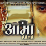 Aama Nepali Song by Sujeet Urwan released ft. Aruna, Saibrat